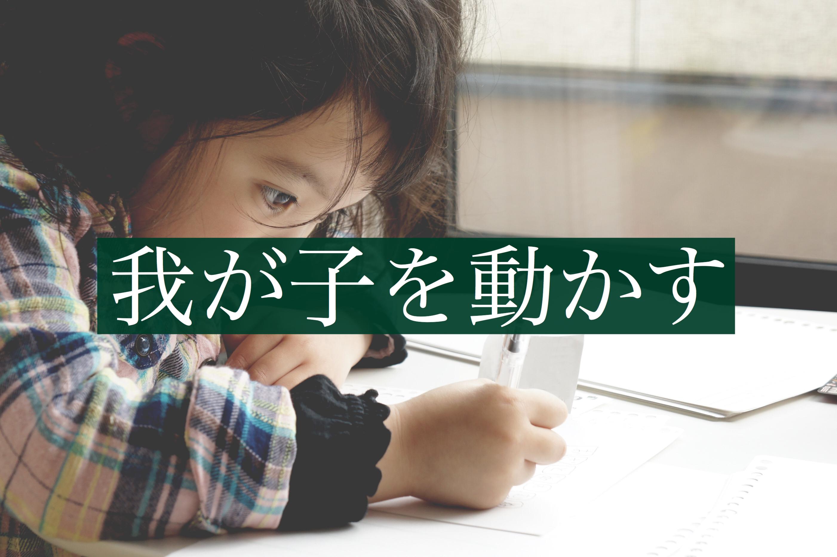 良好な親子関係を築きつつ、さらっと子供に勉強させる方法