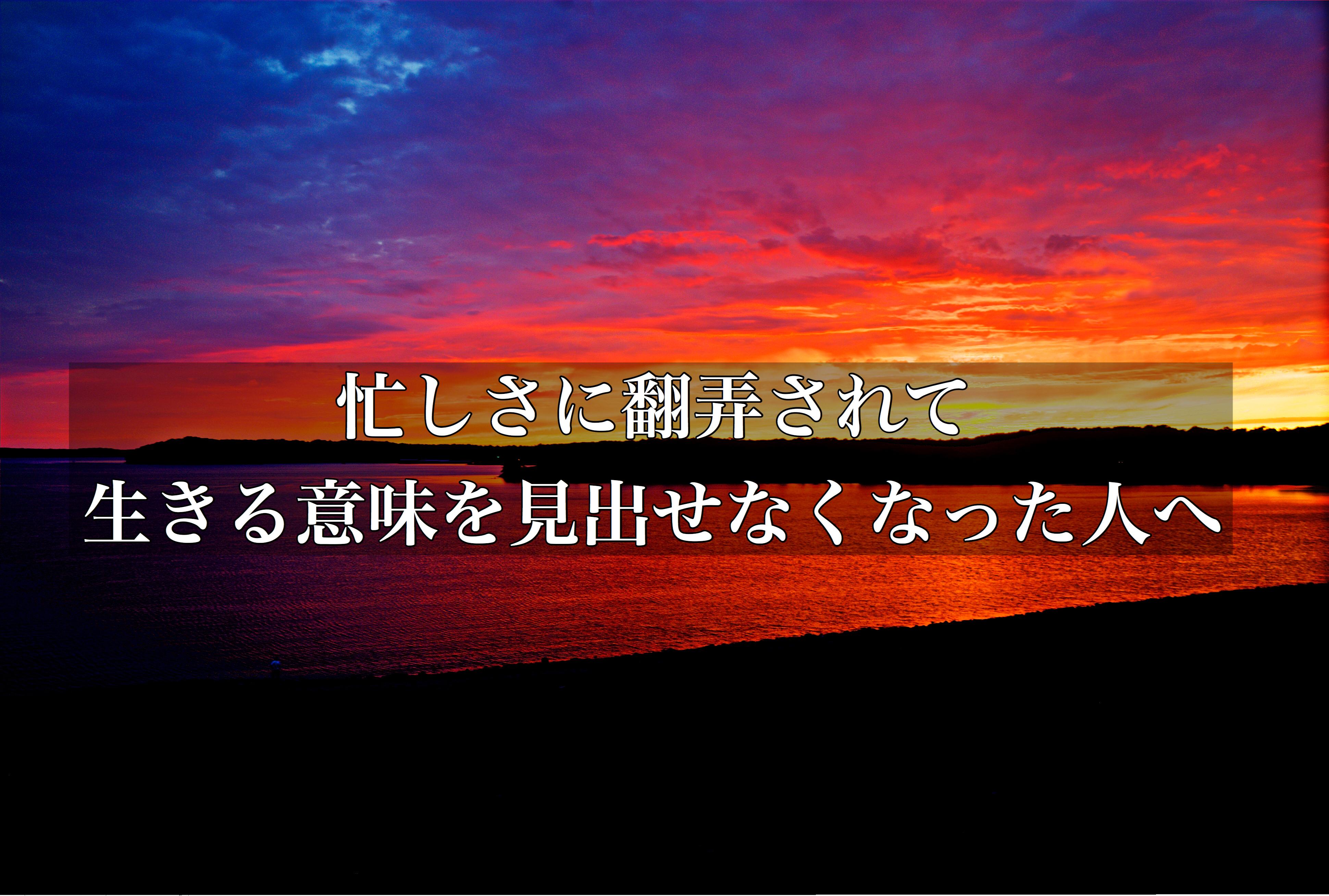 生き甲斐がない人が始める、最初の一歩。生きる意味の見つけ方。